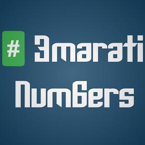 Emarati Numbers